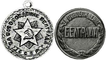 Проектный рисунок медали «За освобождение Белграда»