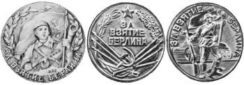 Проектные рисунки медали «За взятие Берлина»