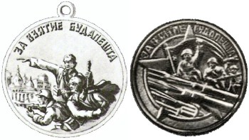 Проектные рисунки медали «За взятие Будапешта»