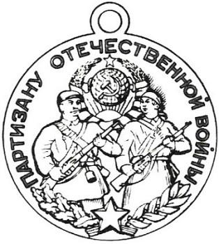 Проектный рисунок медали «Партизану Отечественной войны» Н.И. Москалева