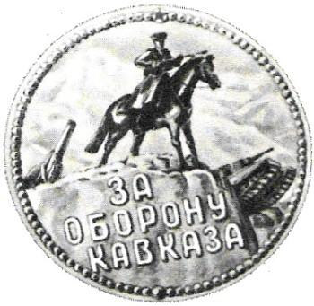Проектный рисунок медали За оборону Кавказа художников Зона и Эльского
