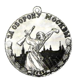Проектный рисунок медали «За оборону Москвы» художника Романова Е.М.