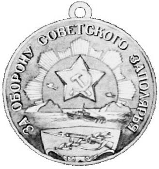 Проектный рисунок медали «За оборону Советского Заполярья» художника Телятникова И.С.