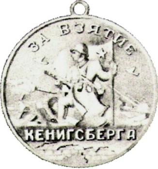 Проектный рисунок медали «За взятие Кенигсберга» художников Москалева и Киселева