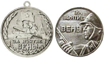 Проектный рисунок медали «За взятие Вены» художников Москалева и Киселева.