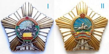 I — 1-й вариант Орден «За боевые заслуги» (1945 г.)  II — 2-й вариант Орден «За боевые заслуги» (1970 г.)