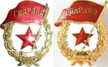 Отличие знака Гвардия времен войны от послевоенного знака - на послевоенном знаке знамя имеет снизу бахрому и украшено специфичными разводами под знаменем.