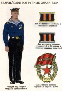 Знак Гвардия времён ВОВ для ВМФ СССР.