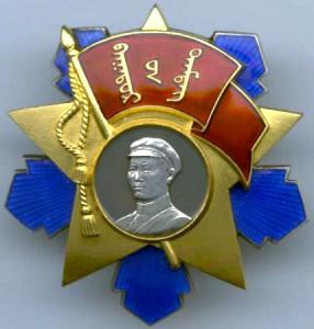 Звание Героя МНР