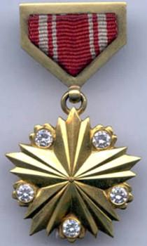 Звание Героя МНР и медаль «Золотая Звезда»