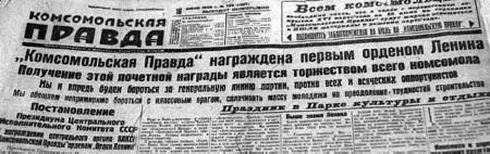 """Передовица о награждении газеты """"Комсомольская правда"""" первым орденом Ленина 24 мая 1930 г."""